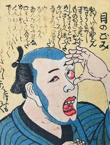 Anonimo - Japanese print. In the eyes.