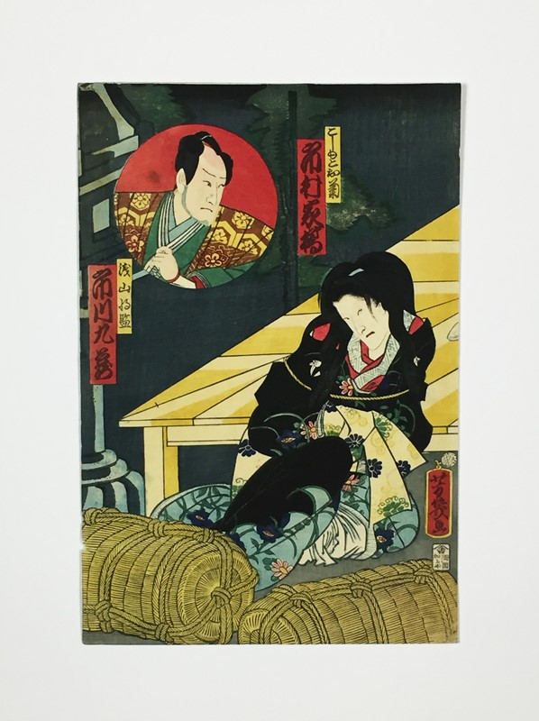 YOSHICHIKA. Actor Nakamura Shikan.  - Auction FROM VENICE TO ORIENT PART II. ANTIQUE ART WORKS. - Bado e Mart Auctions