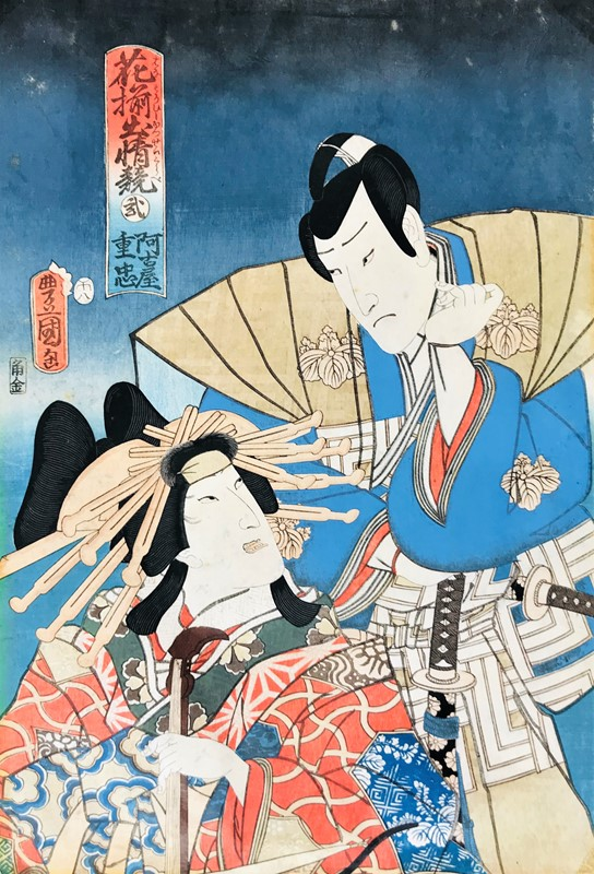 KUNISADA. Agemaki and Sukeroku. Scenes from Kabuki plays.  - Auction FROM VENICE TO ORIENT ANTIQUE ART WORKS. - Bado e Mart Auctions