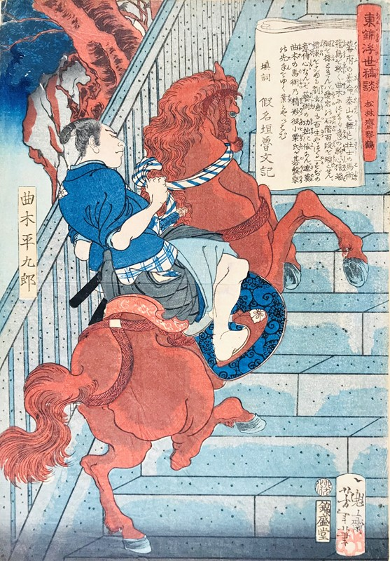 YOSHITOSHI. Magaki Heikuro climbs the staircase with his horse.  - Auction RARE  [..]