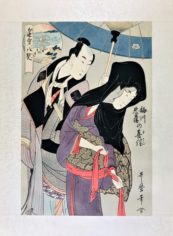 UTAMARO I. Happy Togetherness for Umegawa and Chûbei (Umegawa Chûbei no kihan).  - Auction FROM VENICE TO ORIENT ANTIQUE ART WORKS. - Bado e Mart Auctions