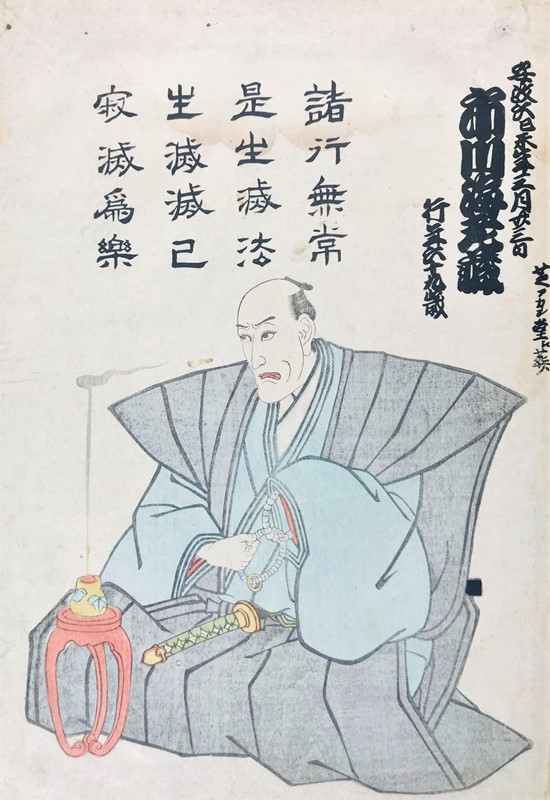 KUNISADA. Memorial Portrait of the Actor Ichikawa Ebizo V.  - Auction RARE BOOKS,  [..]